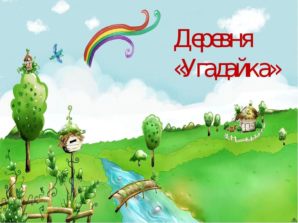 Деревня «Угадайка»