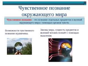 Чувственное познание окружающего мира Чувственное познание – это познание отд
