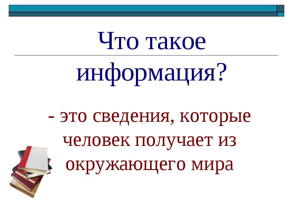 Что такое информация? - это сведения, которые человек получает из окружающего...