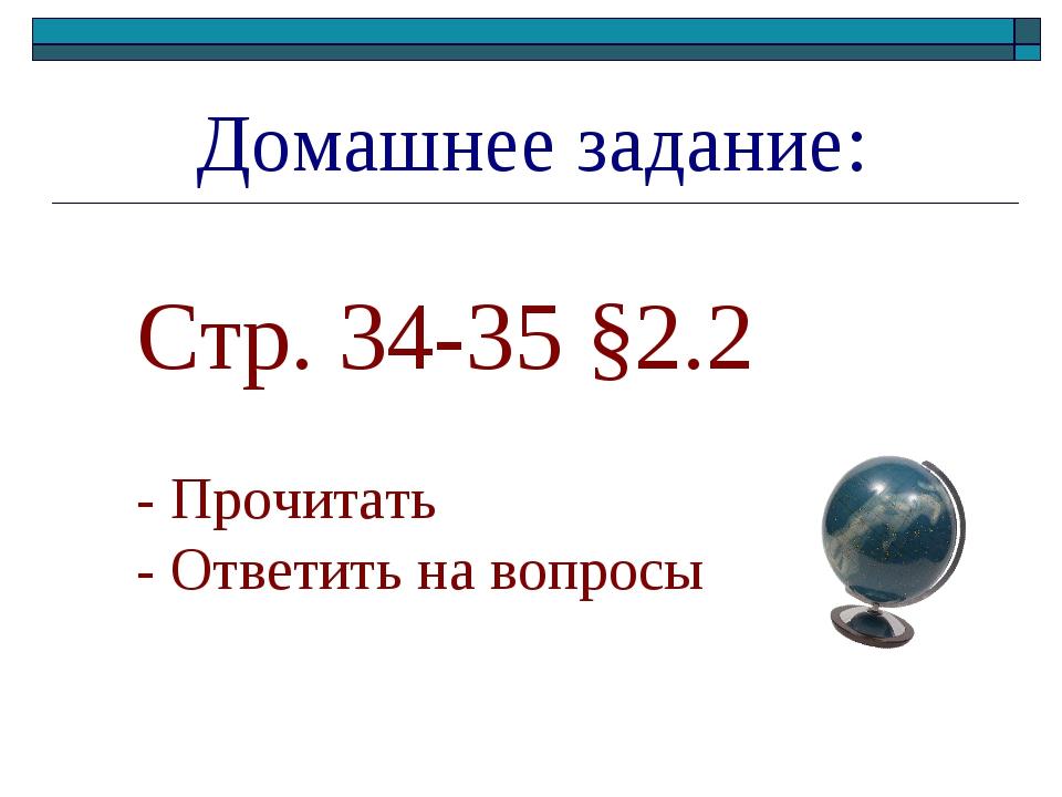 Домашнее задание: Стр. 34-35 §2.2 - Прочитать - Ответить на вопросы