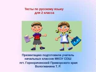 Тесты по русскому языку для 2 класса Презентацию подготовила учитель начальны