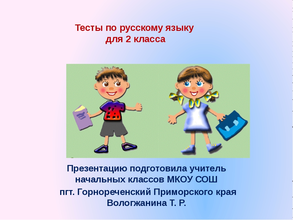 Тесты по русскому языку для 2 класса Презентацию подготовила учитель начальны...