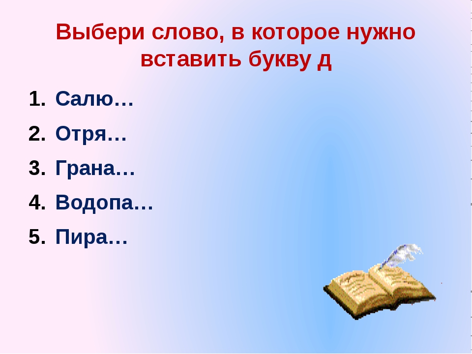 Выбери слово, в которое нужно вставить букву д Салю… Отря… Грана… Водопа… Пира…