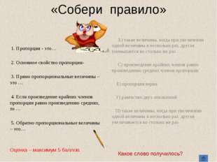 Источники: http://nsportal.ru/shkola/ http://urokimatematiki.ru/prezentazii6k