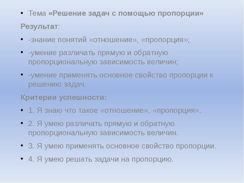 Тема «Решение задач с помощью пропорции» Результат: -знание понятий «отношени...