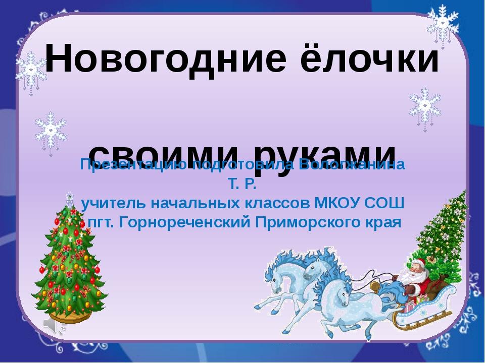 Новогодние ёлочки своими руками Презентацию подготовила Вологжанина Т. Р. учи...