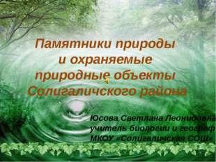 Памятники природы и охраняемые природные объекты Солигаличского района Юсова