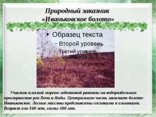 Природный заказник «Иваньковское болото» Участок плоской морено-ледниковой ра