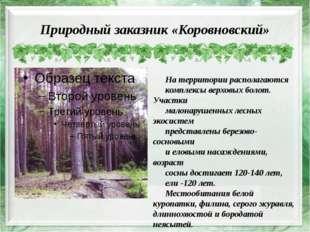 Природный заказник «Коровновский» На территории располагаются комплексы верхо