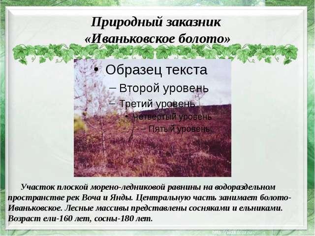 Природный заказник «Иваньковское болото» Участок плоской морено-ледниковой ра...