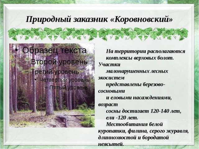 Природный заказник «Коровновский» На территории располагаются комплексы верхо...