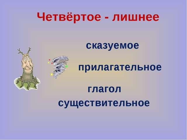 сказуемое прилагательное глагол существительное