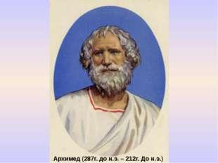 Архимед (287г. до н.э. – 212г. До н.э.)