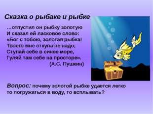 …отпустил он рыбку золотую И сказал ей ласковое слово: «Бог с тобою, золотая