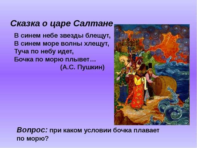 В синем небе звезды блещут, В синем море волны хлещут, Туча по небу идет, Бо...