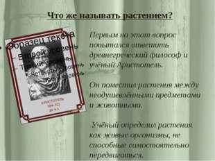 Первым на этот вопрос попытался ответить древнегреческий философ и учёный Ар