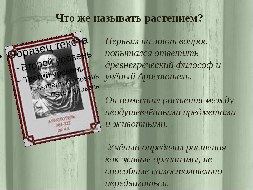Первым на этот вопрос попытался ответить древнегреческий философ и учёный Ар...