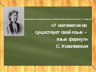 «У математиков существует свой язык – язык формул» С. Ковалевская