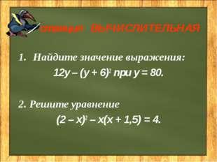 Найдите значение выражения: 12y – (y + 6)2 при y = 80. 2. Решите уравнение (2