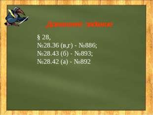 Домашнее задание § 28, №28.36 (в,г) - №886; №28.43 (б) - №893; №28.42 (а) -