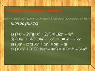 Проверка домашнего задания №28.26 (№876) а) (4x2 – 2y2)(4x2 + 2y2) = 16x4 – 4