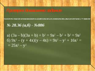 Проверка домашнего задания № 28.36 (а,б) - №886 а) (3a – b)(3a + b) + b2 = 9a