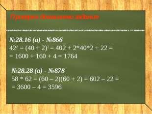 Проверка домашнего задания №28.16 (а) - №866 422 = (40 + 2)2 = 402 + 2*40*2 +