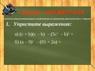 Упростите выражения: станция НЕИЗВЕСТНАЯ a) (c + b)(c – b) – (5c2 – b)2 =