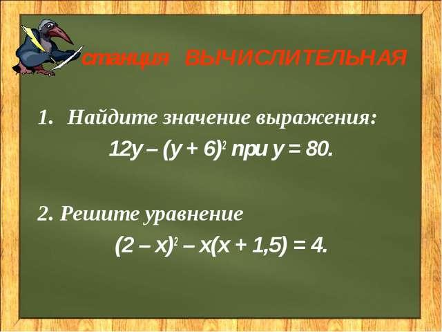 Найдите значение выражения: 12y – (y + 6)2 при y = 80. 2. Решите уравнение (2...