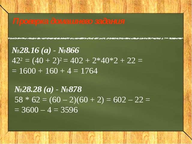 Проверка домашнего задания №28.16 (а) - №866 422 = (40 + 2)2 = 402 + 2*40*2 +...