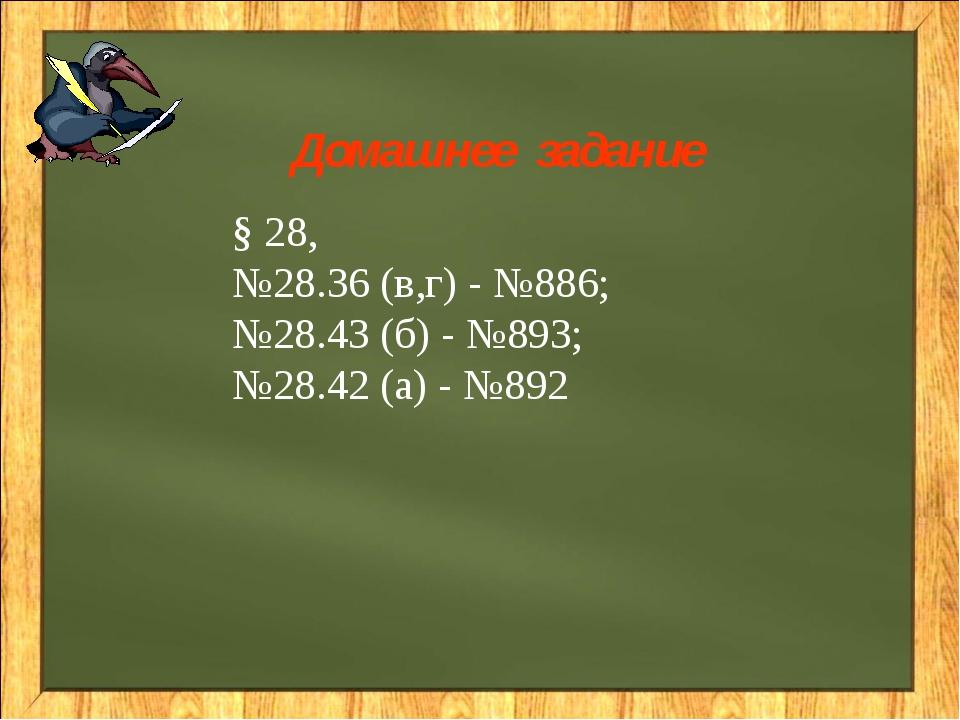Домашнее задание § 28, №28.36 (в,г) - №886; №28.43 (б) - №893; №28.42 (а) -...