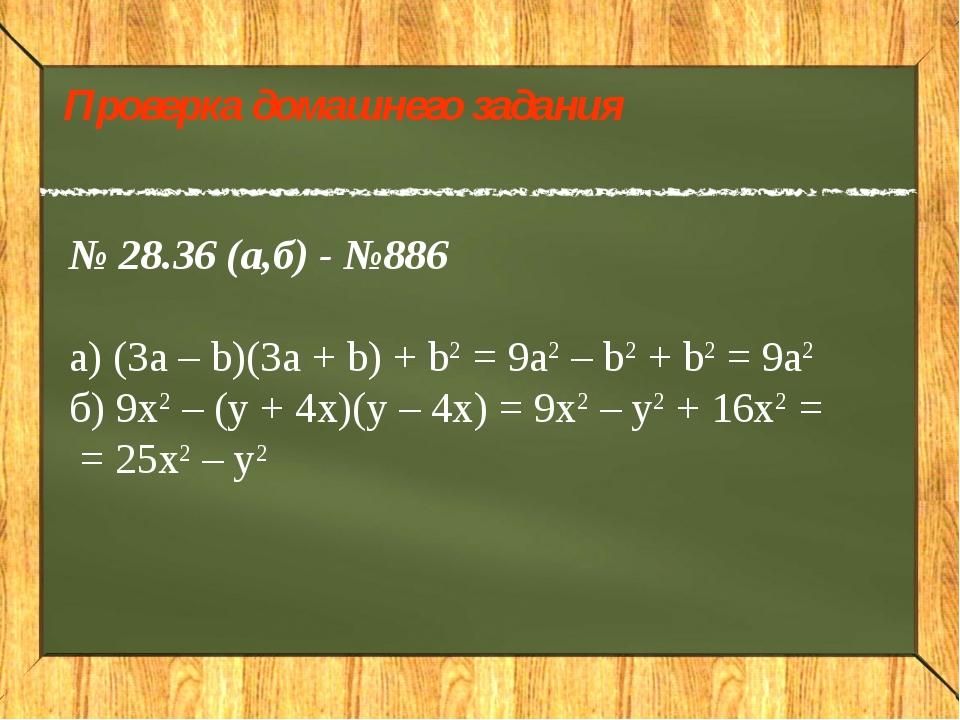 Проверка домашнего задания № 28.36 (а,б) - №886 а) (3a – b)(3a + b) + b2 = 9a...