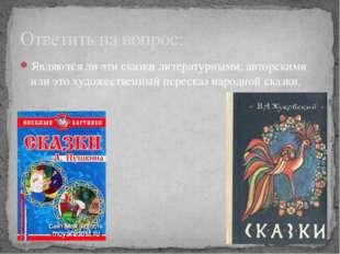 Являются ли эти сказки литературными, авторскими или это художественный перес
