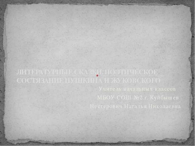 Учитель начальных классов МБОУ СОШ №2 г. Куйбышев Нестерович Наталья Николае...