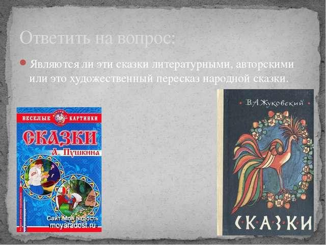 Являются ли эти сказки литературными, авторскими или это художественный перес...