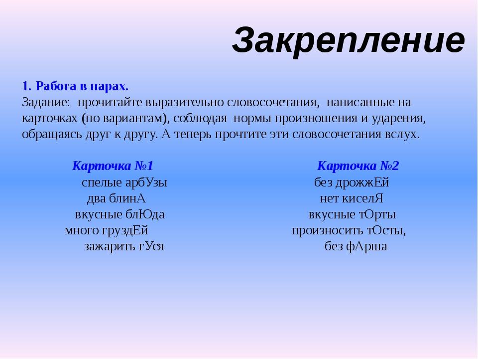 1. Работа в парах. Задание: прочитайте выразительно словосочетания, написан...