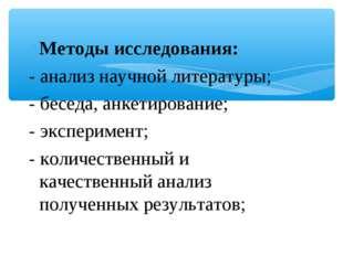 Методы исследования: - анализ научной литературы; - беседа, анкетирование; -