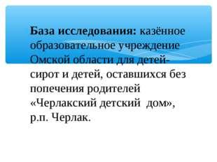 База исследования: казённое образовательное учреждение Омской области для дет