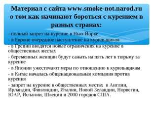 - полный запрет на курение в Нью-Йорке - в Европе очередное наступление на ку