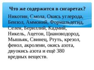 Никотин, Смола, Окись углерода, Бензол, Аммоний, Формальдегид, Селен, Берилли