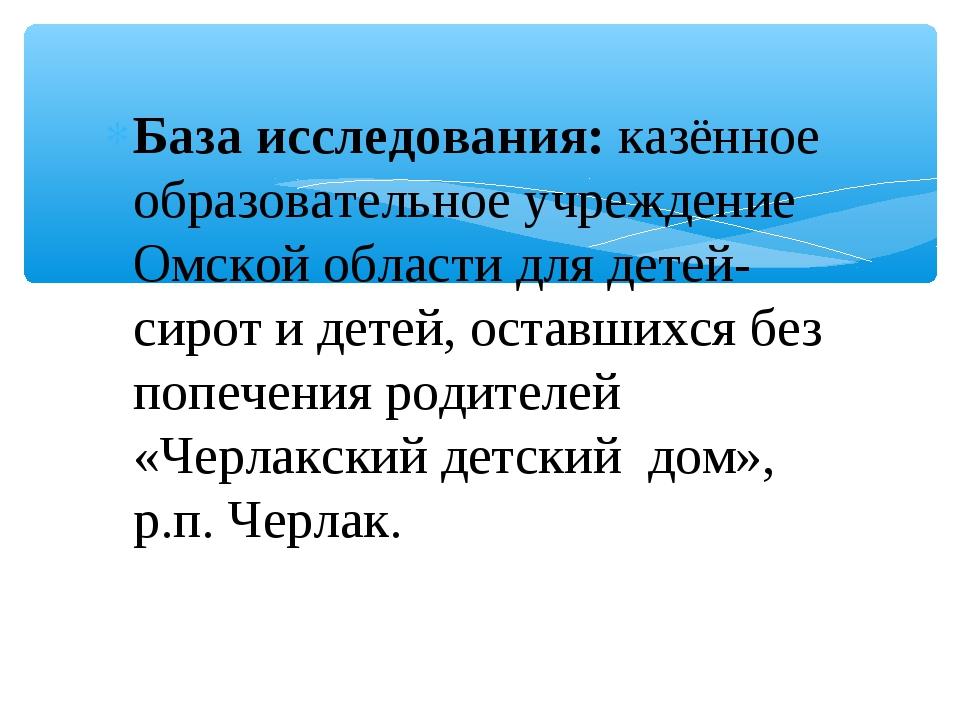 База исследования: казённое образовательное учреждение Омской области для дет...