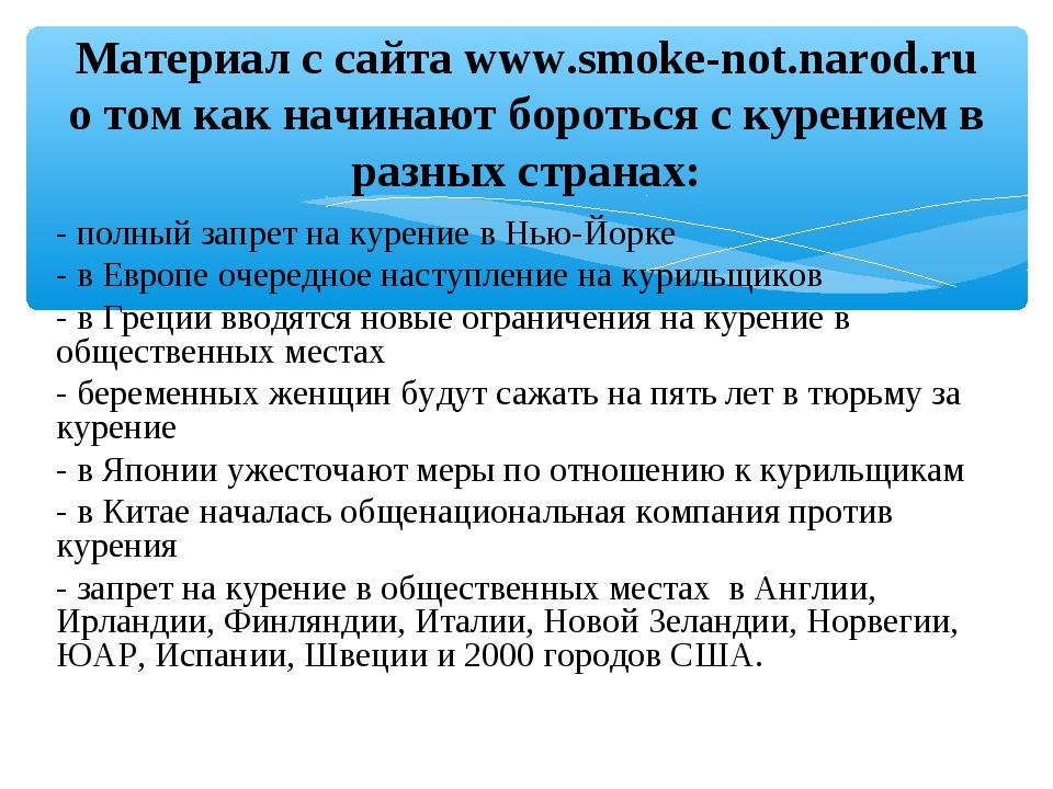 - полный запрет на курение в Нью-Йорке - в Европе очередное наступление на ку...