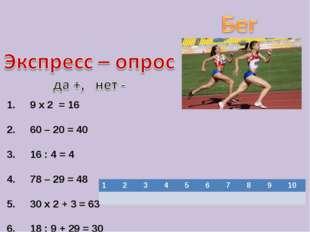 9 х 2 = 16 60 – 20 = 40 16 : 4 = 4 78 – 29 = 48 30 х 2 + 3 = 63 18 : 9 + 29