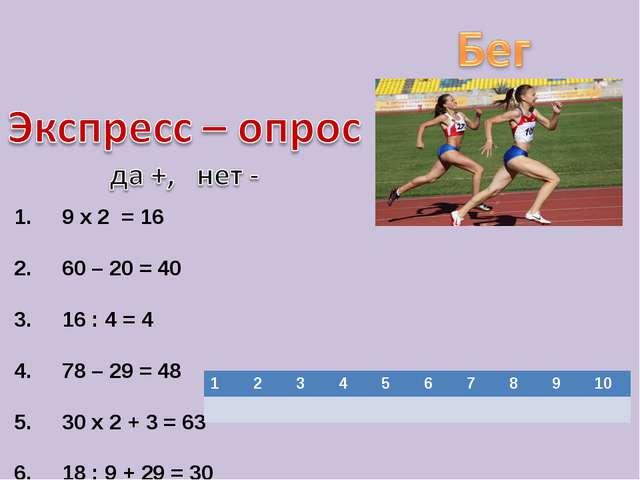 9 х 2 = 16 60 – 20 = 40 16 : 4 = 4 78 – 29 = 48 30 х 2 + 3 = 63 18 : 9 + 29...