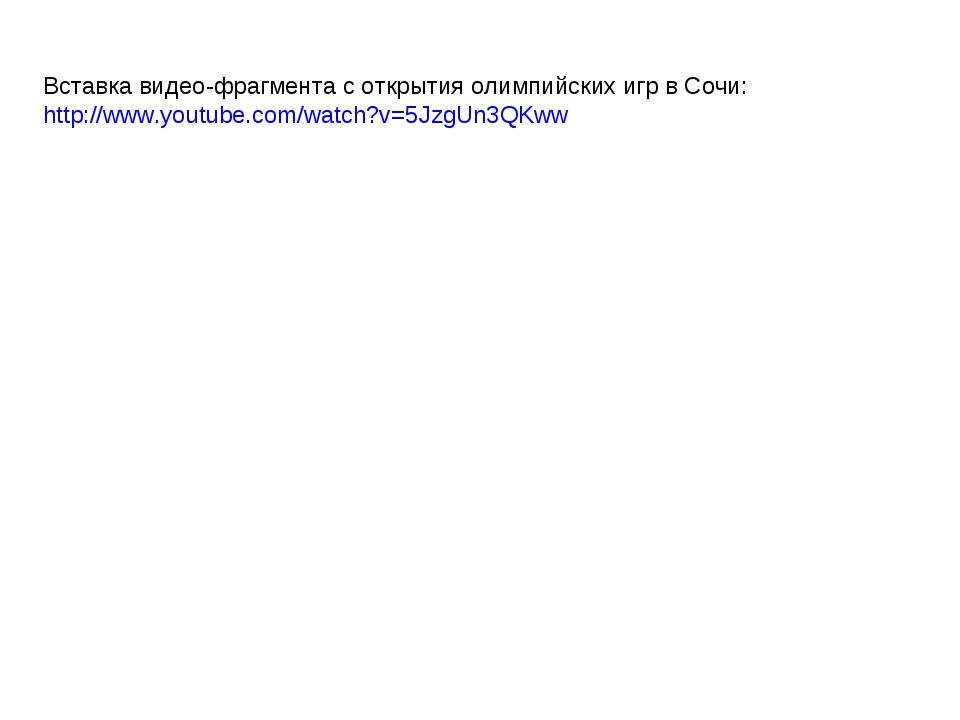 Вставка видео-фрагмента с открытия олимпийских игр в Сочи: http://www.youtube...