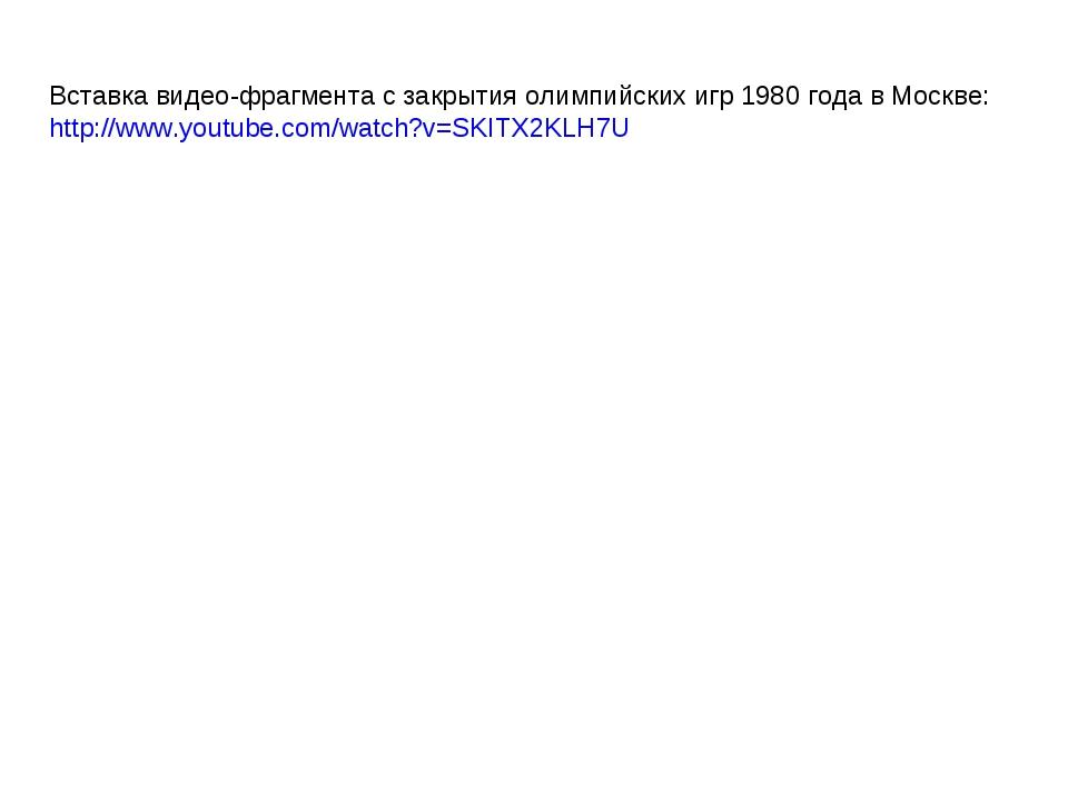 Вставка видео-фрагмента с закрытия олимпийских игр 1980 года в Москве: http:/...