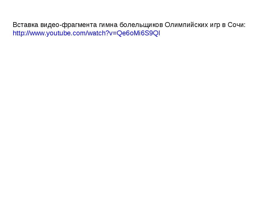 Вставка видео-фрагмента гимна болельщиков Олимпийских игр в Сочи: http://www....
