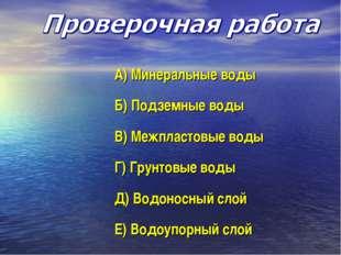 А) Минеральные воды Б) Подземные воды В) Межпластовые воды Г) Грунтовые воды