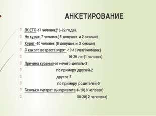 АНКЕТИРОВАНИЕ ВСЕГО-17 человек(16-22 года), Не курят- 7 человек( 5 девушек и
