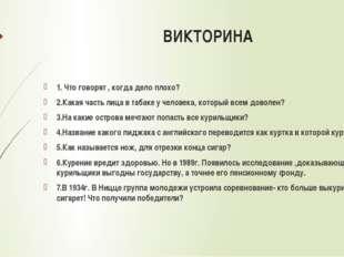 ВИКТОРИНА 1. Что говорят , когда дело плохо? 2.Какая часть лица в табаке у че